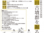 福岡県史跡指定記念企画展「善一田古墳群を掘る」大野城心のふるさと館