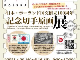 日本・ポーランド国交樹立100周年「記念切手原画展」ナガサキピースミュージアム