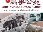 特別展「馬術競技と馬事公苑 ~1964から2020へ~」JRA競馬博物館