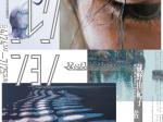 香梅アートアワード奨励賞選抜二人展「リフレクション 蔵野由紀子 佐野直」つなぎ美術館