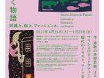 「糸で描く物語 刺繍と、絵と、ファッションと」横須賀美術館
