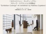 「エキシビジョン・カッティングス」マチュウ・コプランによる展覧会-メゾンエルメス8階フォーラム