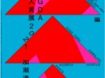 JAGDA新人賞展2021「加瀬透・川尻竜一・窪田新」クリエイションギャラリーG8