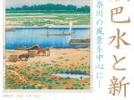 「川瀬巴水と新版画─神奈川の風景を中心に─」川崎浮世絵ギャラリー