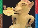 「古代中南米土偶まつり」BIZEN中南米美術館