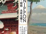「映えるNIPPON 江戸~昭和 名所を描く」府中市美術館