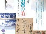館蔵「夏の優品展 清涼消暑の美」五島美術館