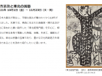 「棟方志功と東北の民藝」日本民藝館