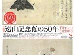 特別展「遠山記念館の50年」遠山記念館