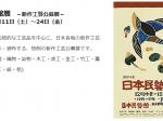 2021年度 日本民藝館展「-新作工藝公募展-」日本民藝館