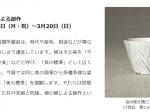 「美の標準-柳宗悦の眼による創作」日本民藝館