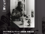 2021年度コレクション展前期「受贈記念 夷齋先生・石川淳」世田谷文学館