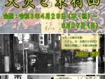 令和3年度企画展「地域資料が語る天災と東村山」東村山ふるさと歴史館