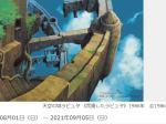 「「五島百景」完成記念 山本二三展 the BEST」長崎県美術館