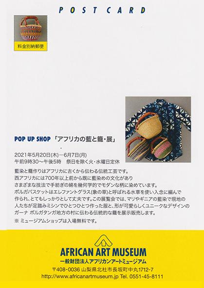 POP UP SHOP 「アフリカの藍と籠・展」アフリカンアートミュージアム