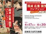 特別展「日本浮世絵博物館秘蔵 国貞 広重 国芳 コレクション 絵師たちが見た江戸の楽しみ」北海道立近代美術館