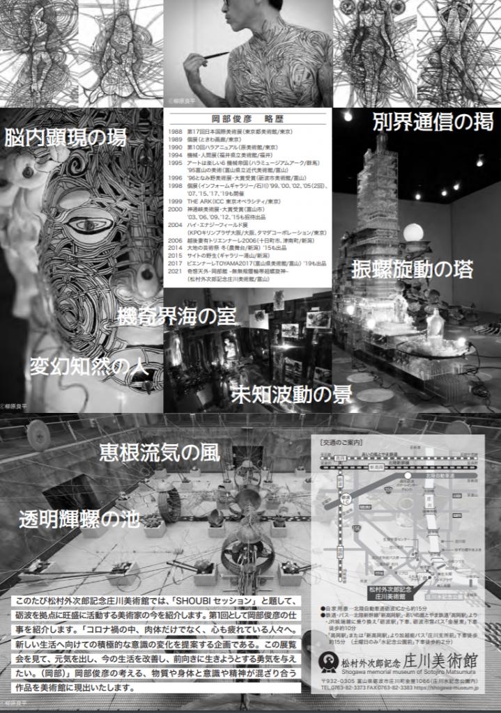 「岡部俊彦 奇想天外・岡部館 -無無殻層輪帯超螺旋神-」松村外次郎記念庄川美術館