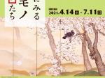 「アートにみるイキモノたち」秋田県立近代美術館