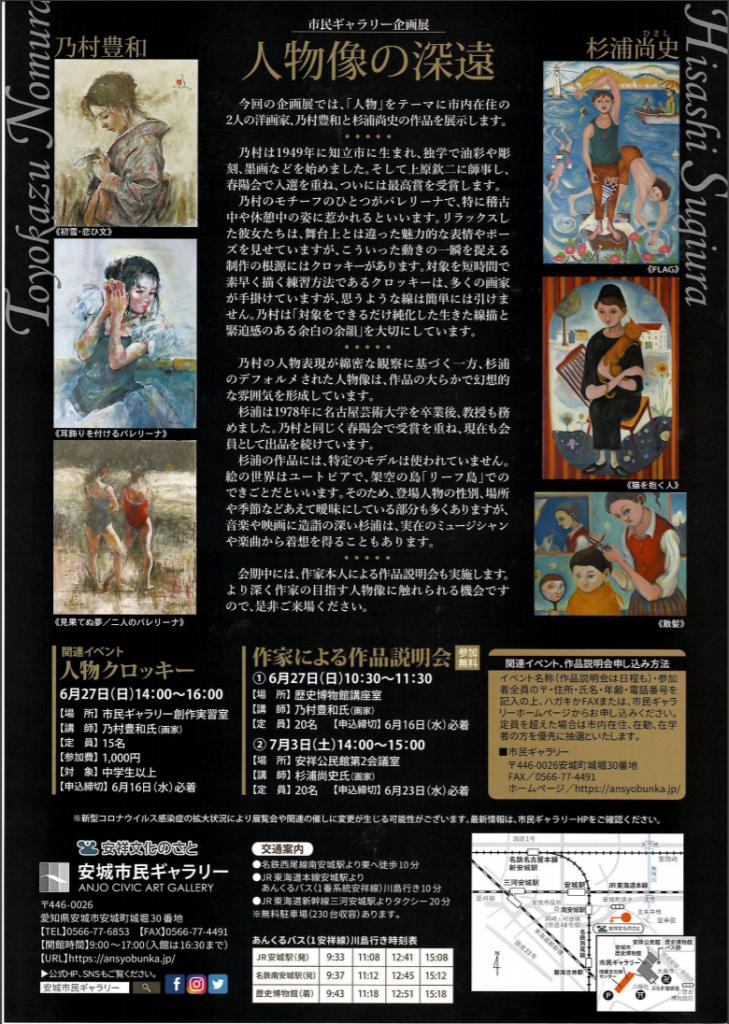 市民ギャラリー企画展「人物像の深遠」安城市歴史博物館