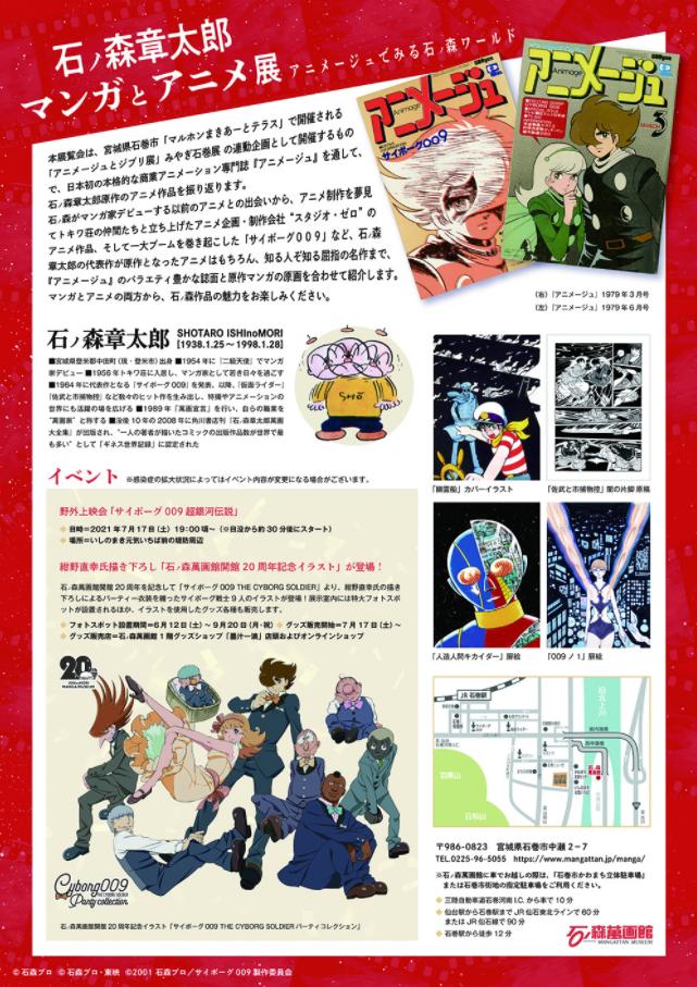 「石ノ森章太郎マンガとアニメ展 アニメージュでみる石ノ森ワールド」石ノ森萬画館