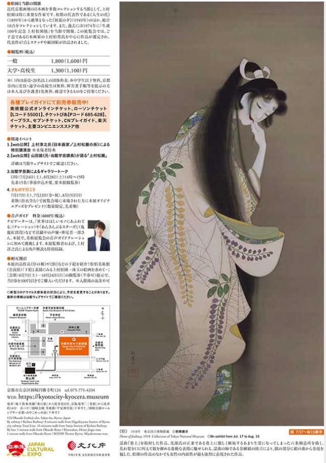 京都市京セラ美術館開館1周年記念展「上村松園」京都市京セラ美術館