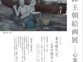 「飯鉢王朝絵画展―心象―」白鷹町文化交流センター「あゆーむ」