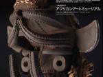「THE AFRICAN ART アフリカ美術の真髄 Ⅰ」アフリカンアートミュージアム