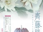 特別企画展「齊藤勝美展」佐野市立吉澤記念美術館