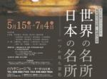 収蔵作品展「世界の名所日本の名所 ~いつか見た景色~」さくら市ミュージアム 荒井寛方記念館