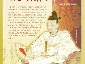 第137回 特集展示「豊臣秀吉ゆかりの品々」大阪歴史博物館