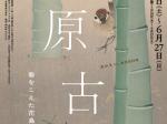 「小原古邨-海をこえた花鳥の世界-」石川県立歴史博物館
