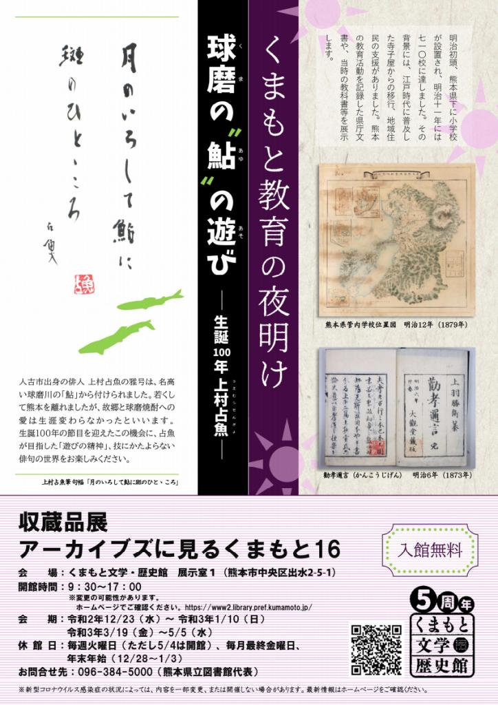 収蔵品展「アーカイブズに見るくまもと16」くまもと文学・歴史館