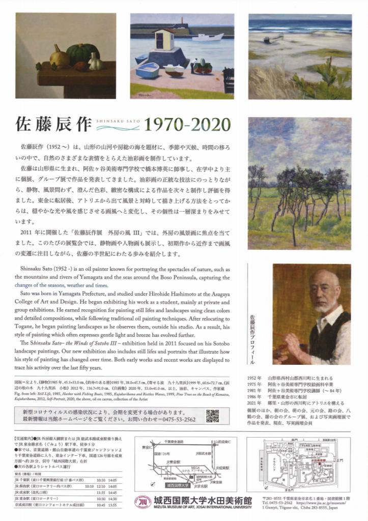 「佐藤辰作 1970-2020」城西国際大学水田美術館
