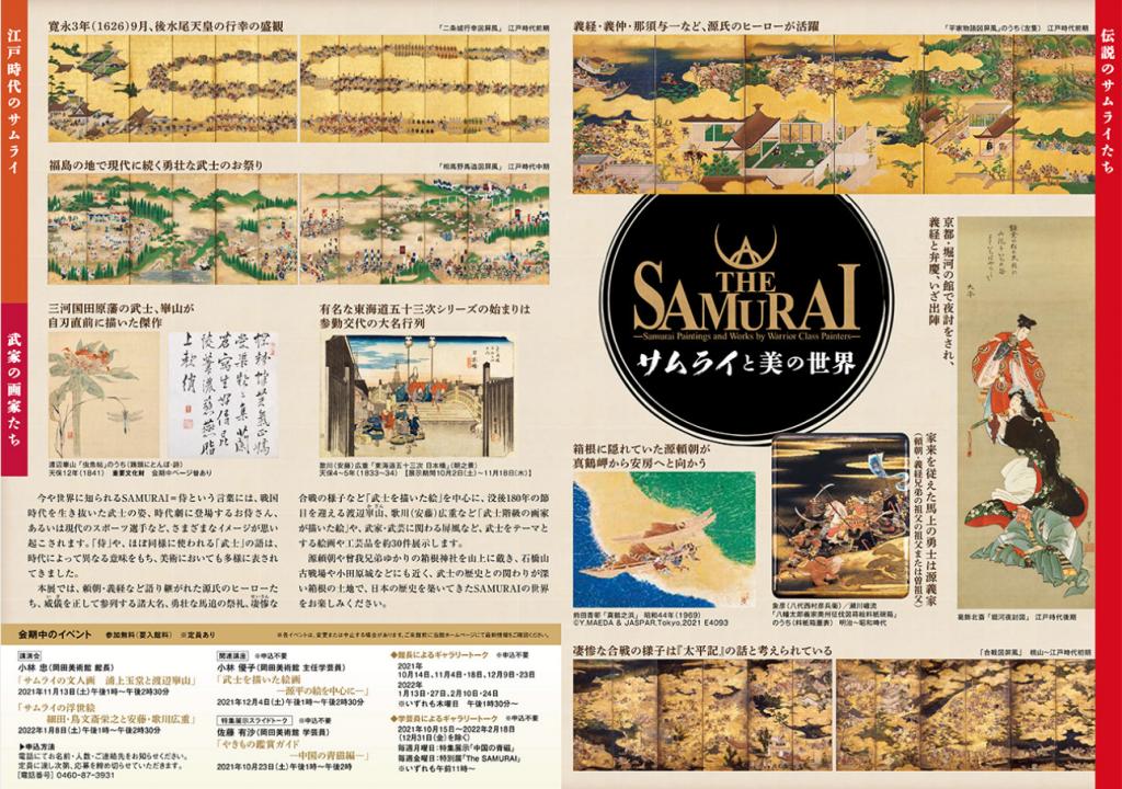 「The SAMURAI -サムライと美の世界-」岡田美術館