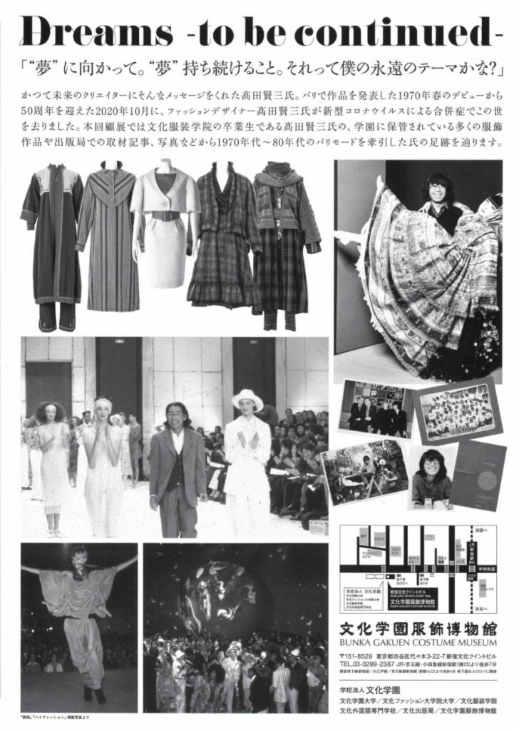 「Dreams - to be continued - 髙田賢三回顧展」文化学園服飾博物館