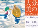 「2021コレクション展I 大分、美の回廊」大分県立美術館