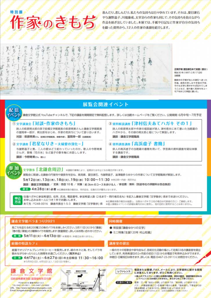 特別展「作家のきもち」鎌倉文学館