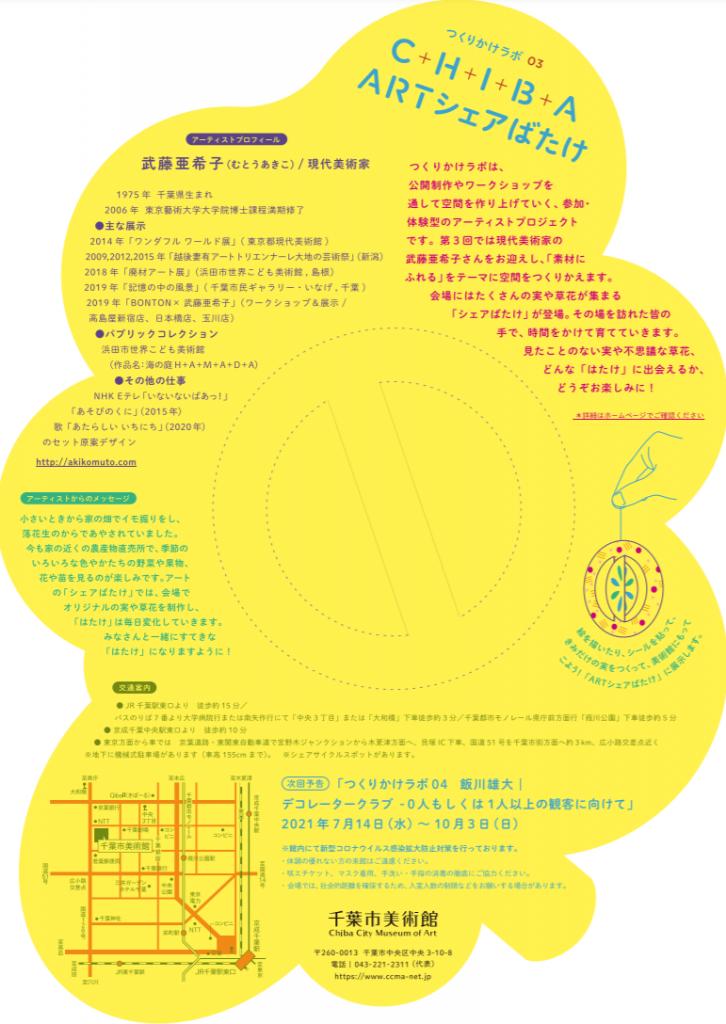 「武藤亜希⼦ C+H+I+B+A ART シェアばたけ」千葉市美術館