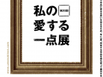 「第20回 私の愛する一点展」東御市梅野記念絵画館・ふれあい館