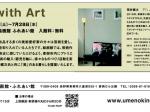 「Life with Art」東御市梅野記念絵画館・ふれあい館