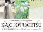 「KA/CHO/FU/GETSU 奄美の花鳥風月と人々の暮らし~田中一村へのオマージュ~」田中一村記念美術館