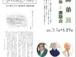 「一水会・田崎廣助 師弟展 - 廣助と廣陵会 -」田崎美術館