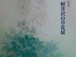 「開館25周年記念 石川功一 軽井沢の草花展」小さな美術館軽井沢草花館