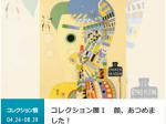 「コレクション展Ⅰ 顔、あつめました!」新潟市美術館