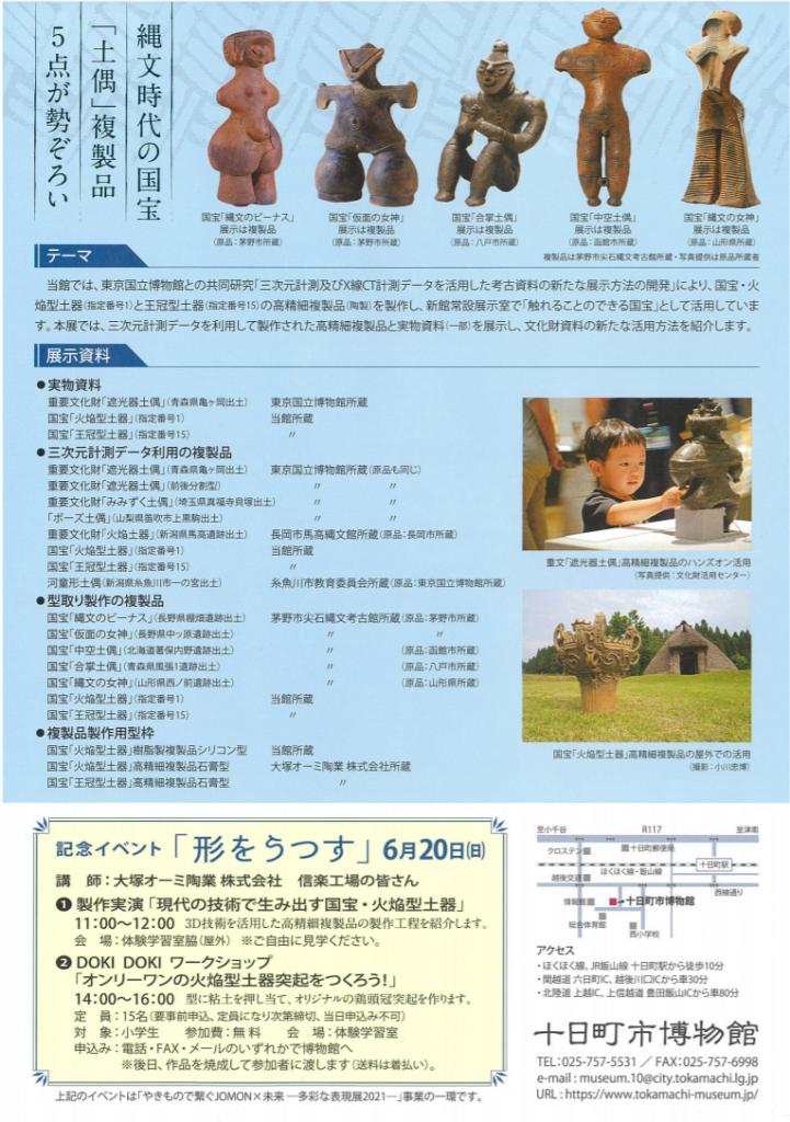夏季特別展「「形をうつす」―文化財資料の新たな活用―」十日町市博物館