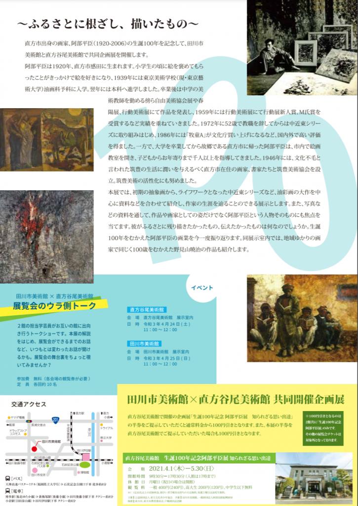 企画展「生誕100年記念 阿部平臣展 ~ふるさとに根ざし、描いたもの~」田川市美術館