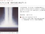 「コレクション展 水からはじまるアート」北海道立釧路芸術館