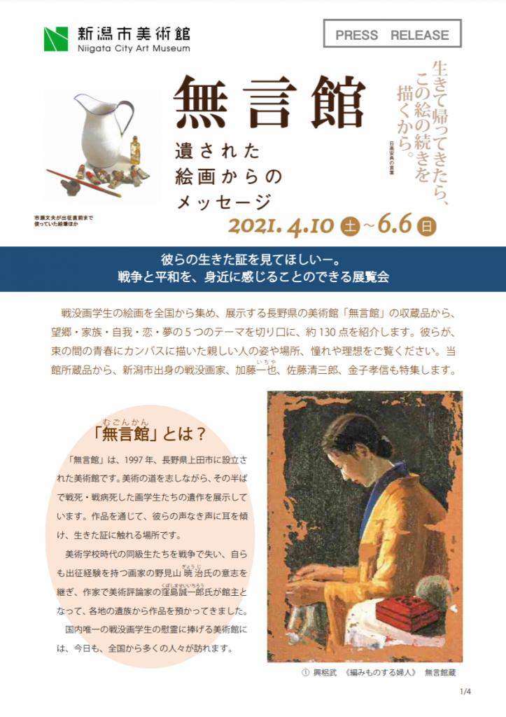 「無言館―遺された絵画からのメッセージ―」新潟市美術館
