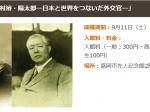 第64回企画展「杉村濬・陽太郎―日本と世界をつないだ外交官―」盛岡市先人記念館