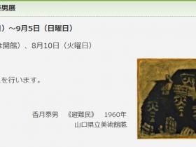 「生誕110年 香月泰男展」宮城県美術館